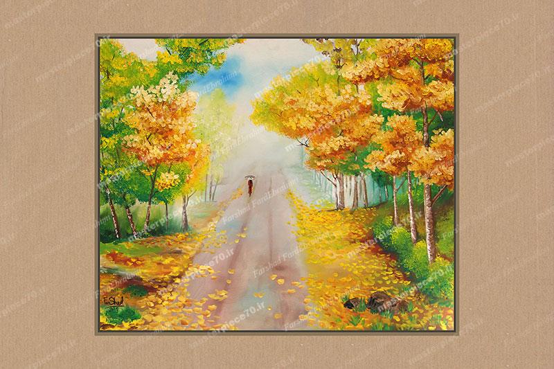 از پاییز گذشته، عبور کردم : I Walked Past Autumn