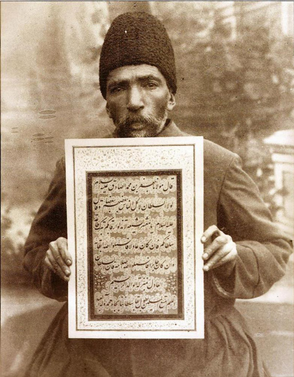 میرزا محمدرضا کلهر