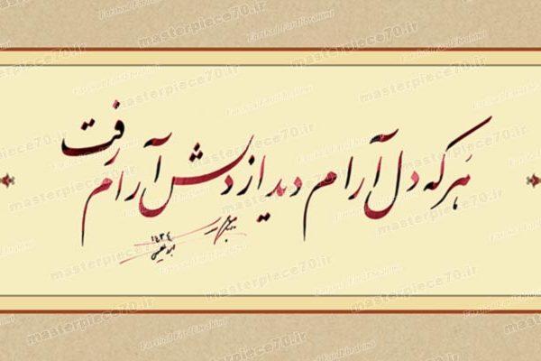 هر که دل آرام دید از دلش آرام رفت