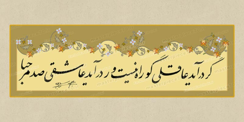 گر درآید عاقلی گو راه نیست ور درآید عاشقی صد مرحبا