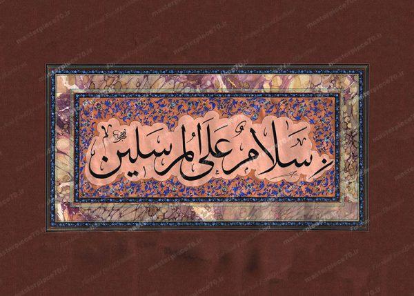 سلام علی المرسلین