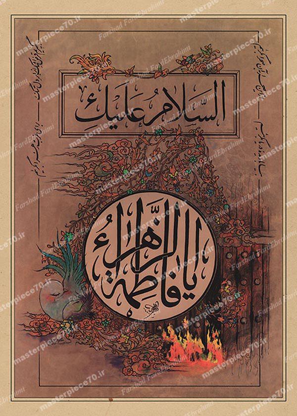 السلام علیک یا فاطمة الزهرا