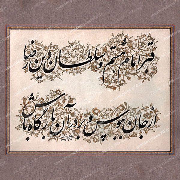 قبر امام هشتم و سلطان دین رضا